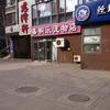 嘉桐乐宠物店