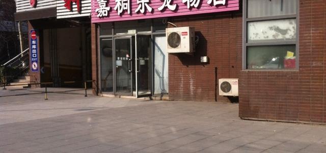 嘉桐乐宠物店0