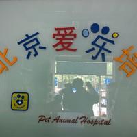 北京爱乐培宠物医院 封面小图