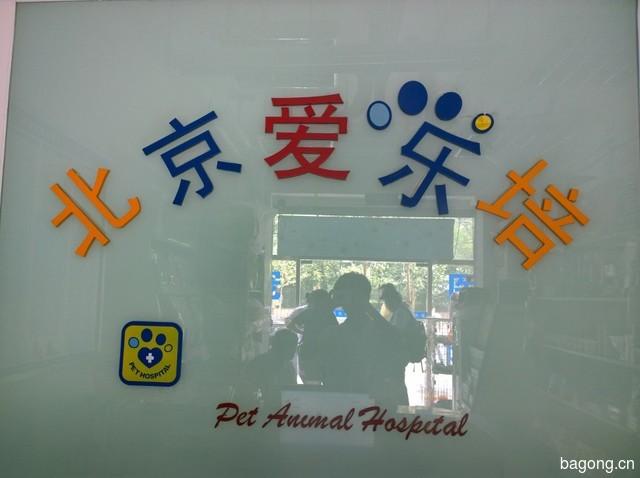 北京爱乐培宠物医院 封面大图