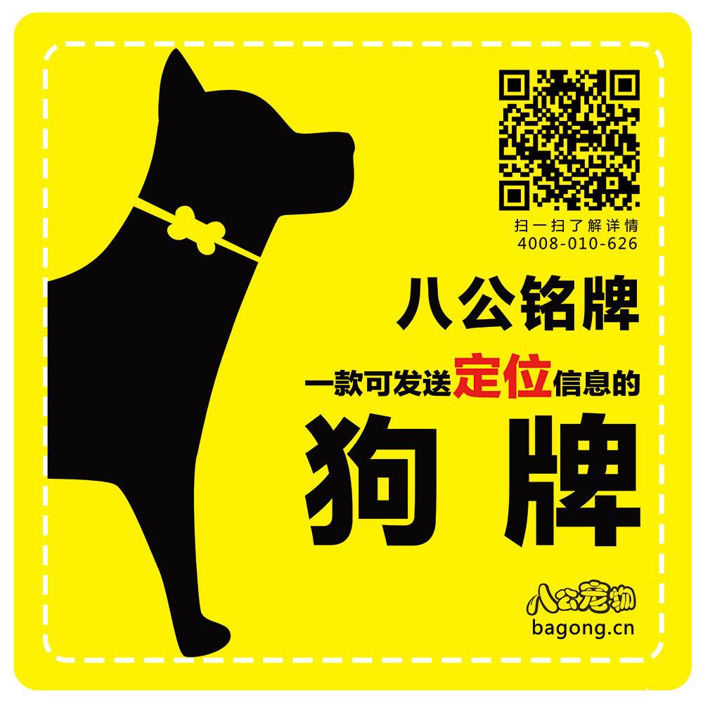 八公铭牌北京地区销售网点1