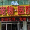 北京酷迪关爱宠物医院