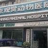 观赏动物医院