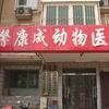 北京馨康成动物医院