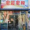 北京宠晨宠物用品店