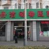 北京圣洁动物医院