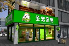 圣宠宠物加盟连锁总部1