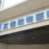 北京友佳动物医院(望京店)