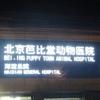 芭比堂动物医院(海淀总院)