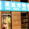 派迪宠物诊所