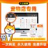全能版收银管理系统(宠物专用)