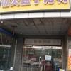 精灵篮子宠物店(梵希俱乐部)