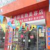 杨扬宠物美容店