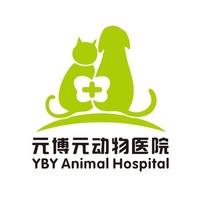 元博元动物医院 封面小图