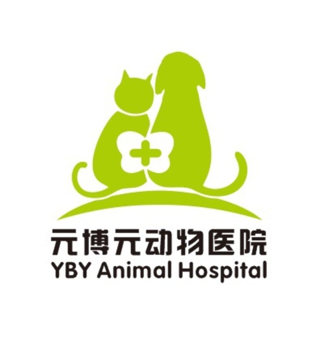 元博元动物医院 封面大图