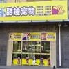 酷迪(西山枫林店)
