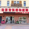 北京宠悦动物医院