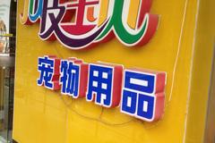 北京顽皮动物医院环境1
