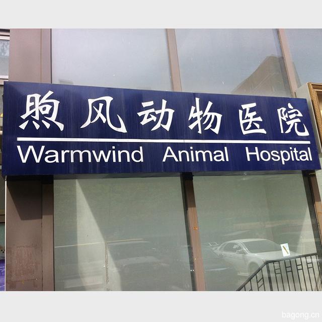 煦风动物医院 封面大图