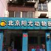 北京阳光动物医院