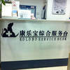康乐宝动物医院