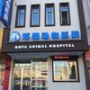 北京博雅动物医院