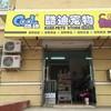 酷迪(顺义宏城花园店)