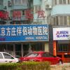 北京方庄伴侣动物医院