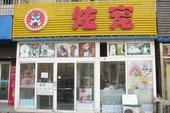 北京爱尚炫宠宠物店0