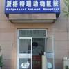 北京派格特瑞动物医院宠物寄养