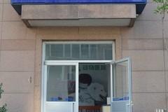 北京派格特瑞动物医院环境0
