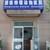 北京派格特瑞动物医院
