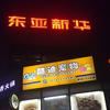 酷迪宠物东亚新华店