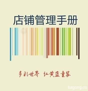 宠物店管理规章制度【范本三】