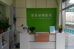 北京诺亚动物医院环境1