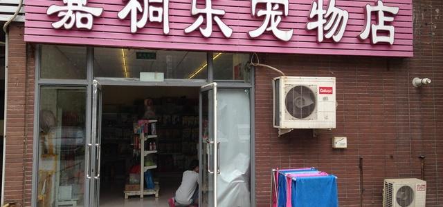 嘉桐乐宠物店1