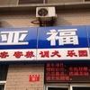 亚福宠物医院(椿树园分院)