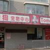 汤姆狗宠物中心世纪星城店