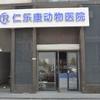 北京仁乐康动物医院