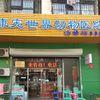 北京康宠世界动物医院