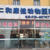 北京仁和康健动物医院
