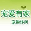 宠爱有家宠物诊所(唐山)