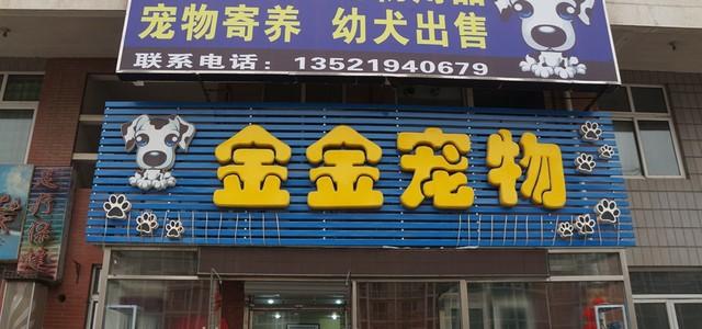 金金宠物店0