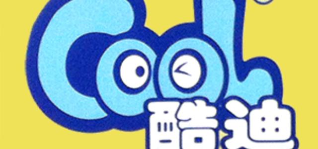 酷迪(万国城店)0