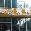 爱尚宠物店(亦庄)