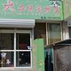 北京犬品悦宠物店
