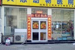 北京关忠动物医院(大兴区旧宫店)0