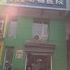 北京爱贝康动物医院