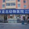 北京亚北动物医院