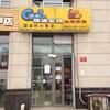 酷迪宠物生活会所(朝阳小营店)